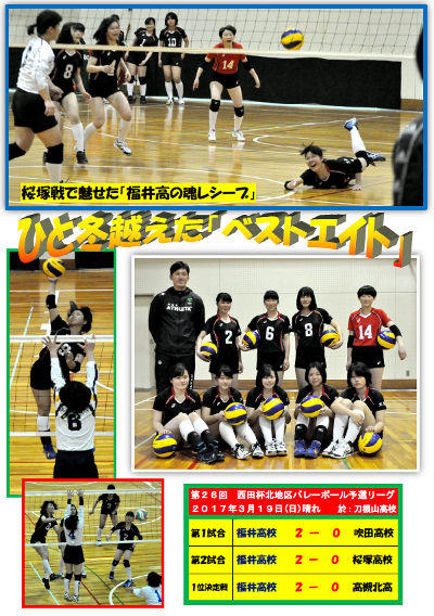 170319_volleyball_1.jpg