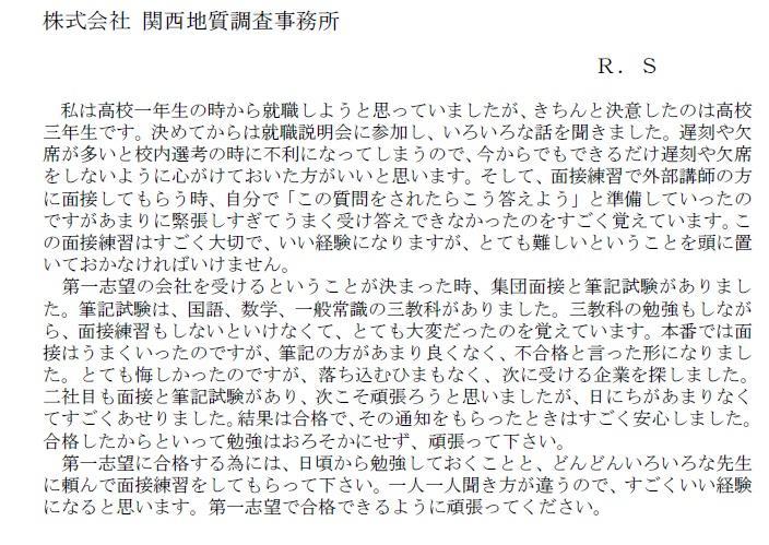 910 39期生 坂根 里奈(関西地質調査).jpg