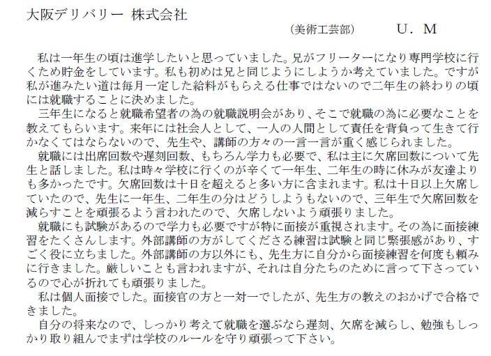 909  39期生 松田 生(大阪デリバリー).jpg