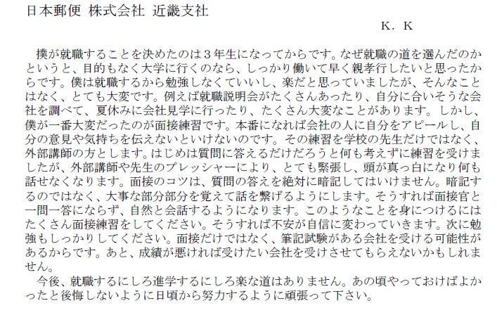 908 39期生 北田 虎太郎(日本郵便).jpg