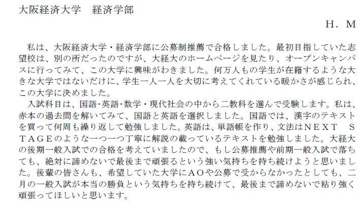904 39期生 向井 晴樹(大経大).jpg