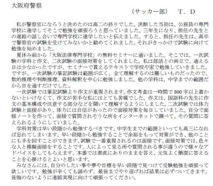 911 39期生 伊達 宝(大阪府警察).jpg