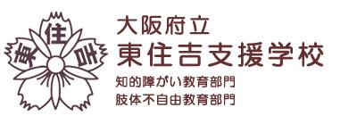 大阪府立東住吉支援学校
