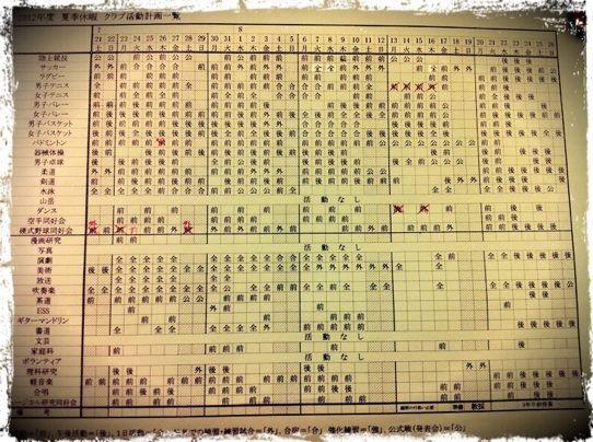 20120729 部活動練習予定表.jpg