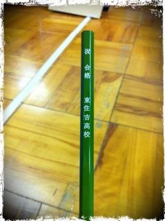 20120801 必勝鉛筆.png