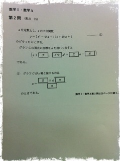 20120807 センター試験.png