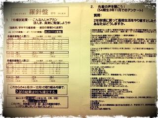 20120831 羅針盤56.png