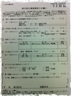20120904 修学旅行健康調査票.png