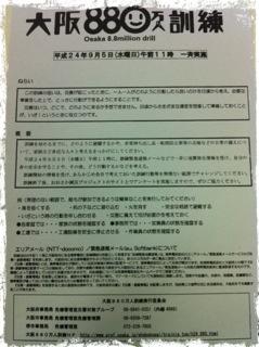 20120904 大阪避難訓練.png
