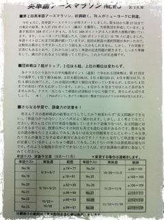 20120904 英単語アースマラソン.png