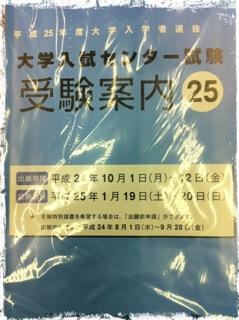 20120905 センター試験説明会.png