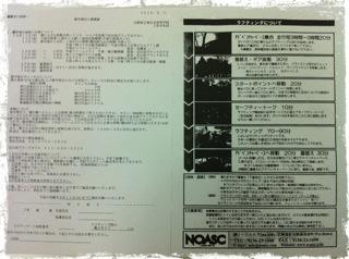 20120905 修学旅行プリント.png