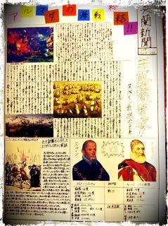 20120915 世界史新聞.png