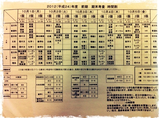 20120920 前期期末考査日程.png