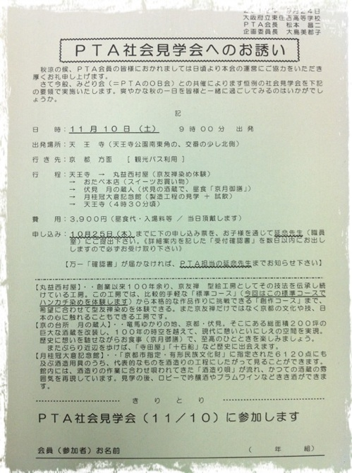 20120924 PTA大学見学.png