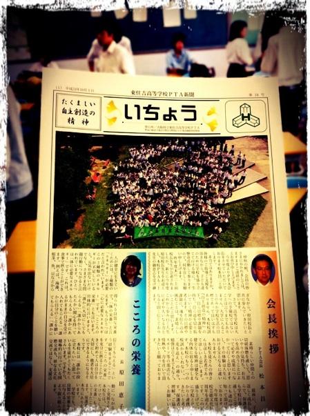 20120926 いちょう.png