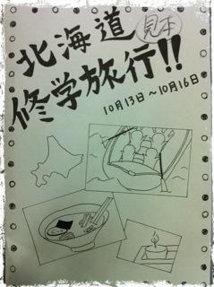 20121007 しおり.png
