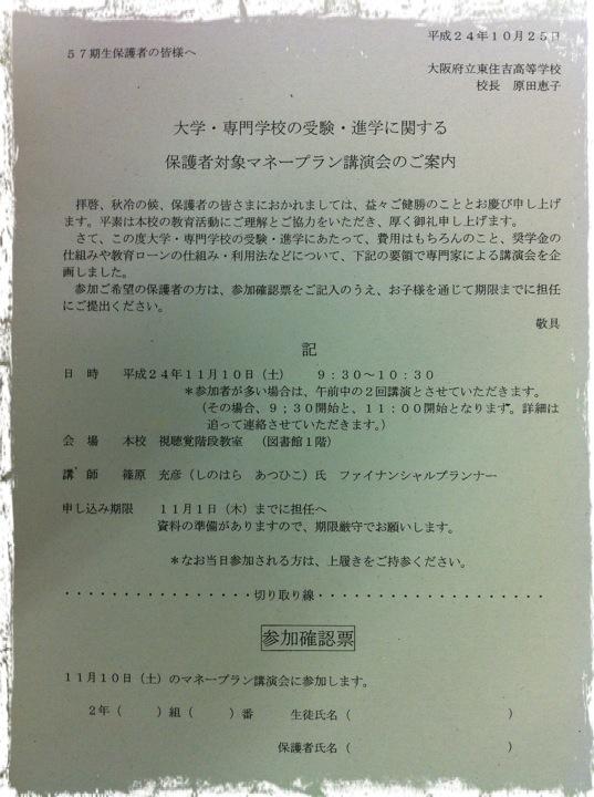 20121025 マネープラン案内.png