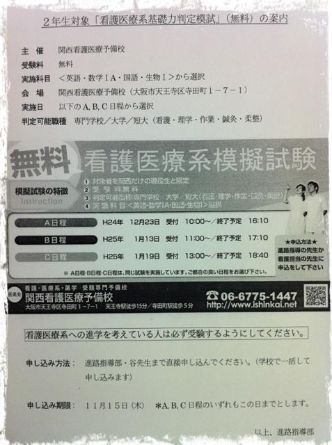 20121030 進路に関するプリントについて.png