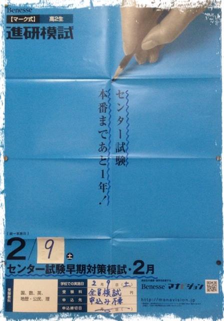20121204 模試の案内.png