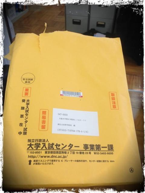 20121212 センター試験受験票.png