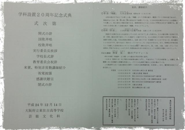 20121214 式次第.png