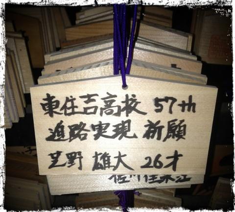20130109 絵馬.png