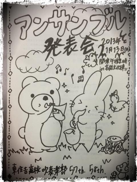 20130113 吹奏楽部.png