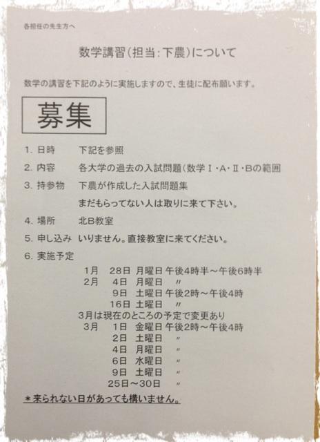 20130117 数学講習.png