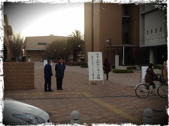 20130119 センター試験 1日目.png