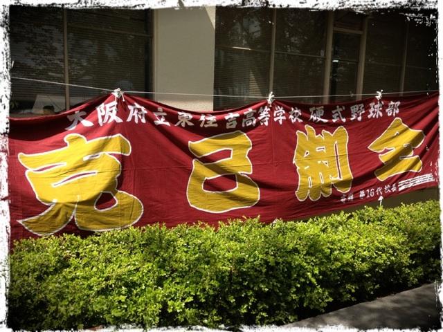 20130412 横断幕.png