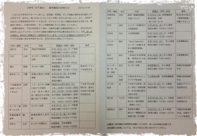 20130422 進路講習会.png