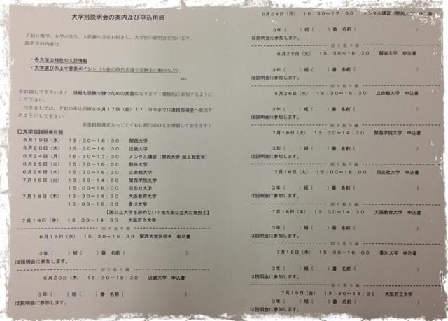 20130509 大学別説明会.png