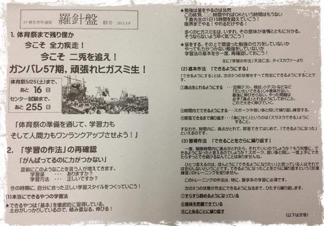 20130509 羅針盤81号.png