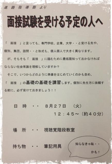 20130826 面接.png