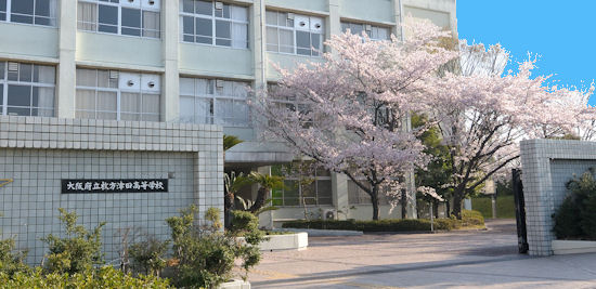 枚方津田高等学校