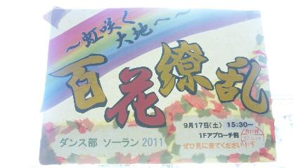百花繚乱.jpg  blog.jpg