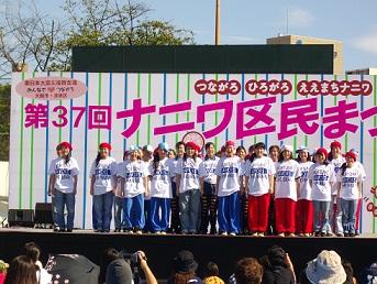 1ナニワ区民祭り.jpg