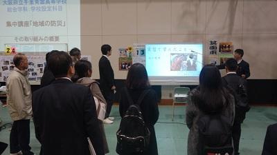 blog181216c 大阪府総合学科大会DSC08197.JPG