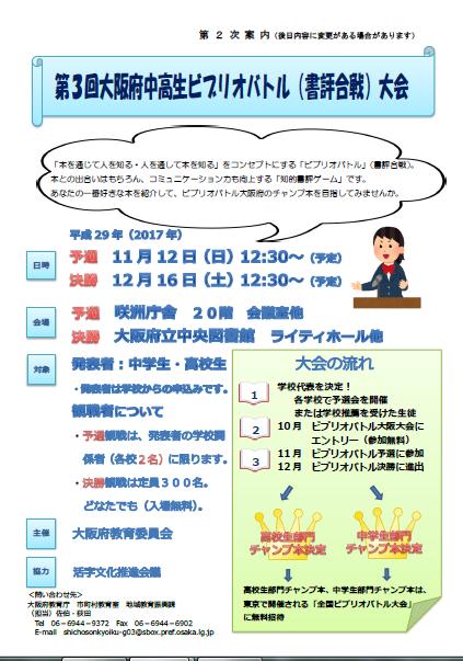 blog171113 ビブリバトル予選突破.png