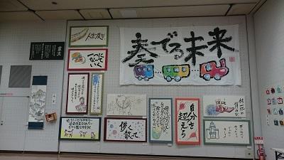 blog190130a5  芸文祭と書道展DSC_6906.JPG
