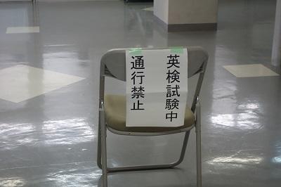 blog180119c 英検DSC05863.JPG