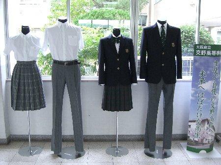 交野高校新制服