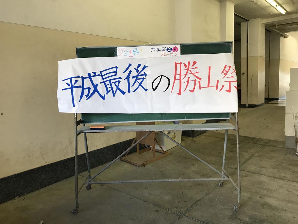 今年のスローガン「平成最後の勝山祭」