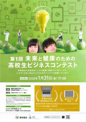 未来と健康のための高校生ビジネスコンテスト_ページ_1.jpg