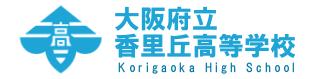 大阪府立香里丘高等学校