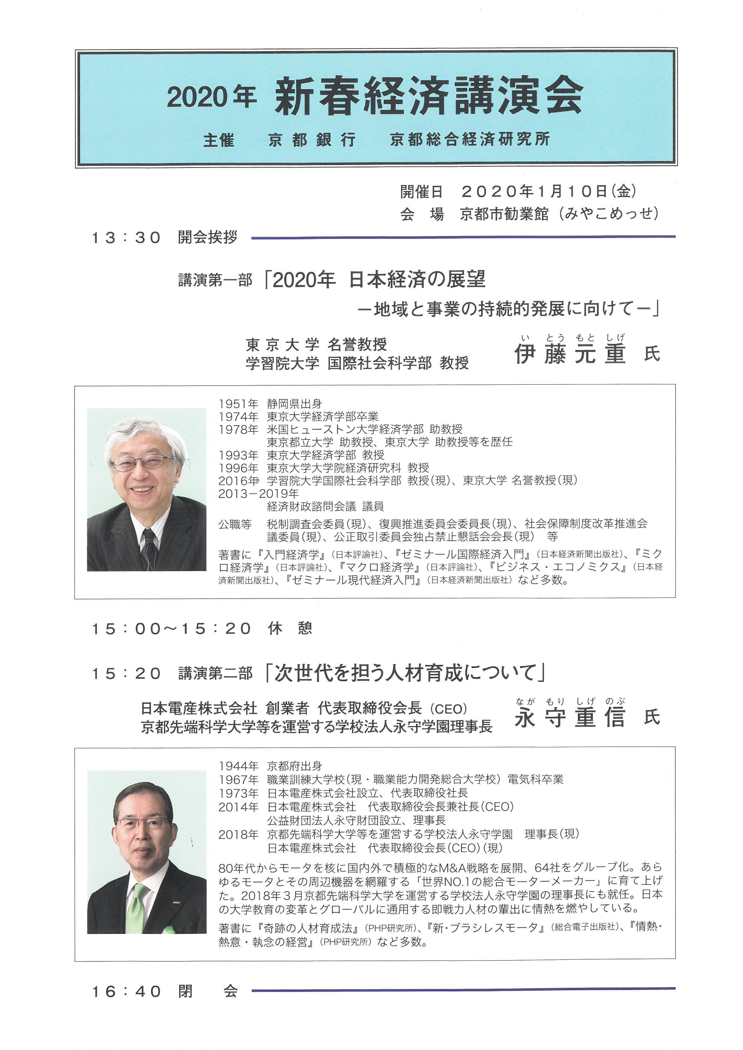 産 会長 電 日本