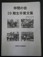 20150217仲間の会文集1.JPG