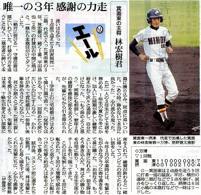 朝日新聞0714_野球部002.jpg