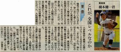 朝日新聞0726_野球部001.jpg